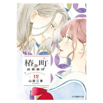 预售台版 椿町的寂寞星球 12 山森三香 东立出版 恋爱故事爱情漫画
