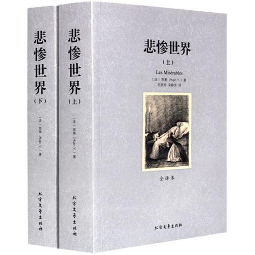 悲惨世界(上下) 原著中文版全译本无删节雨果文集外国