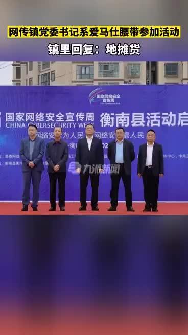 湖南一镇党委书记被曝系爱马仕皮带遭质疑,官方回应