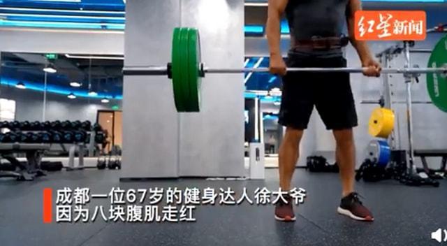 67岁大爷在家健身练出8块腹肌!网友点赞:自愧不