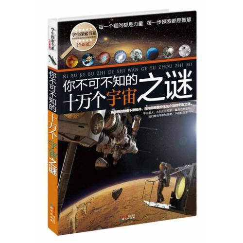 你不可不知的十万个宇宙之谜-学生探索书系全新版科普