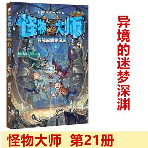 怪物大师21册 异境的迷梦深渊 雷欧幻想