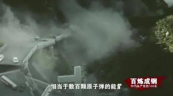 《百炼成钢:中国的100年》第二十四集 决定中国命运的决战74