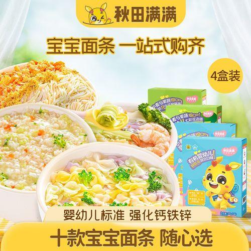 (4盒装)秋田满满多种口味面条+宝宝辅食(6个月以上)